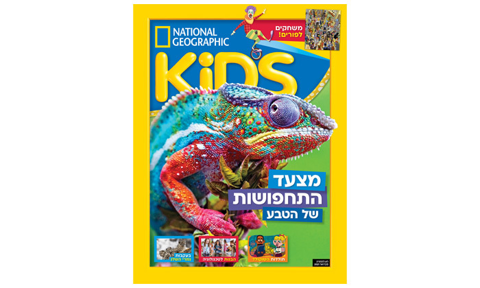1 ירחון National Geographic Kids - מהדורת פורים