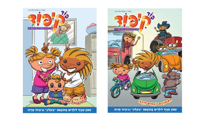 2 מנוי היכרות למגזין הילדים פוד קיפוד