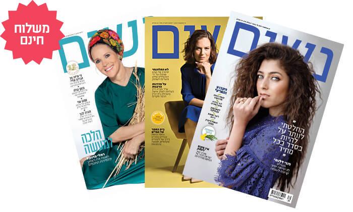 2 גיליון מגזין 'נשים'