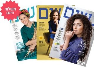 גיליון של המגזין 'נשים'
