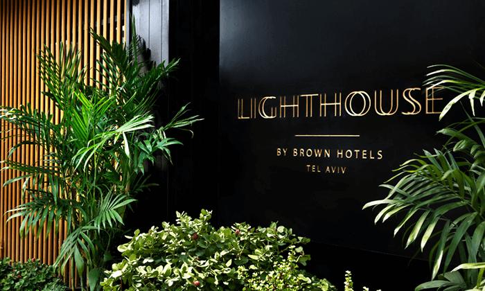 """10 מלון הבוטיק לייטהאוס LIGHTHOUSEHOTEL ת""""א"""