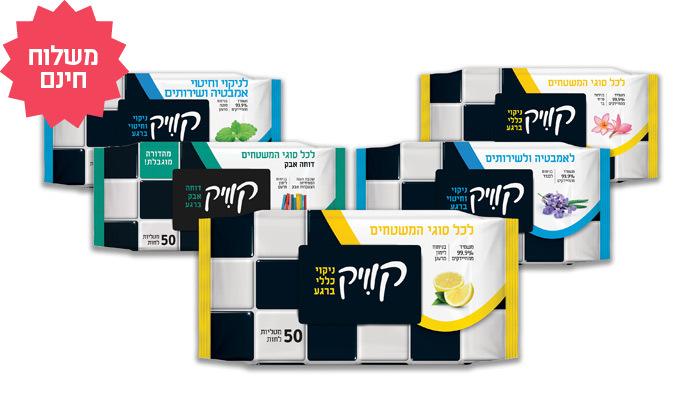 3 18 חבילות מטליות קוויק לחיטוי משטחים - משלוח חינם