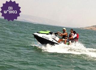 שייט זוגי על אופנוע ים בכנרת