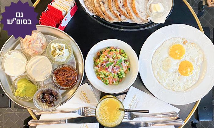 2 שובר לארוחת בוקר זוגית בקפה אביבים Avivim Bakery & Cafe, רמת אביב