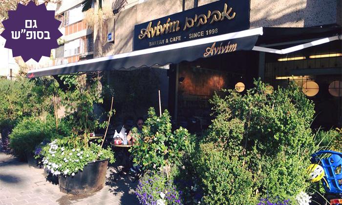 3 שובר לארוחת בוקר זוגית בקפה אביבים Avivim Bakery & Cafe, רמת אביב