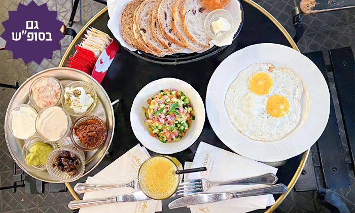 4 שובר לארוחת בוקר זוגית בקפה אביבים Avivim Bakery & Cafe, רמת אביב
