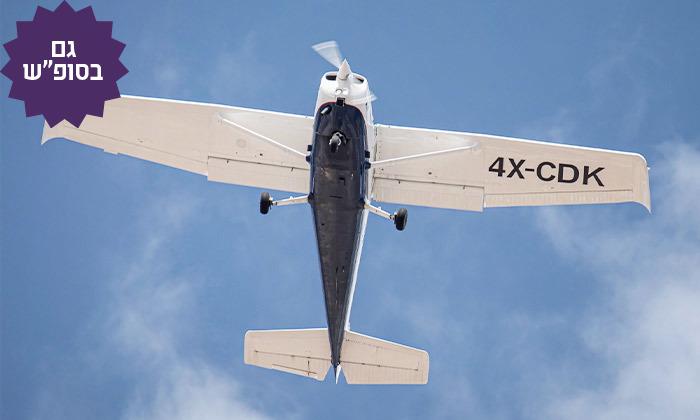 3 טייס ליום אחד, בית הספר לטיסה Moonair - שדה התעופה הרצליה