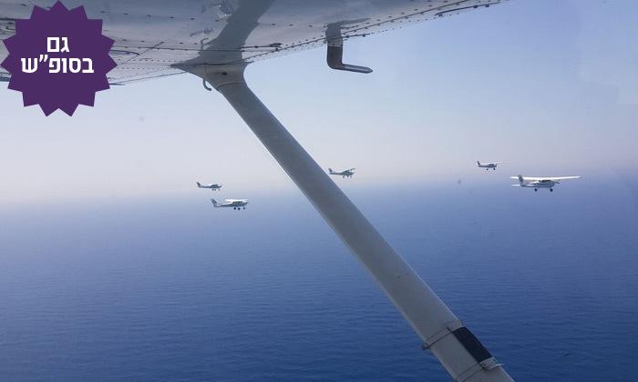 9 טייס ליום אחד, בית הספר לטיסה Moonair - שדה התעופה הרצליה