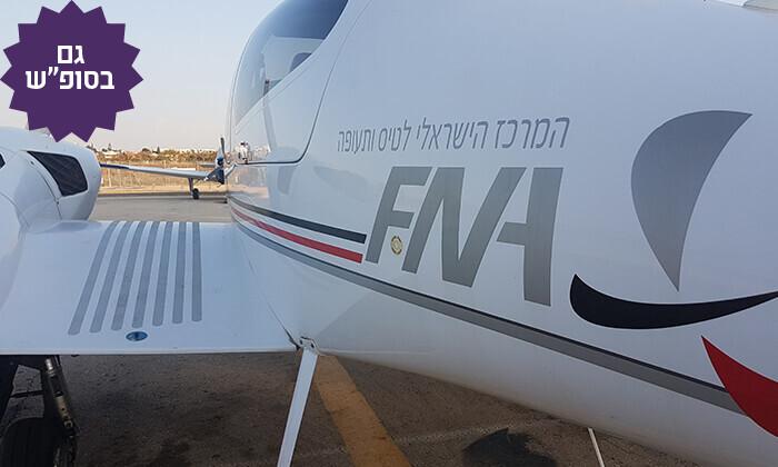 3 סימולטור טיסה או הטסת מטוס עצמית, מנחת הרצליה ובית המנחת חיפה