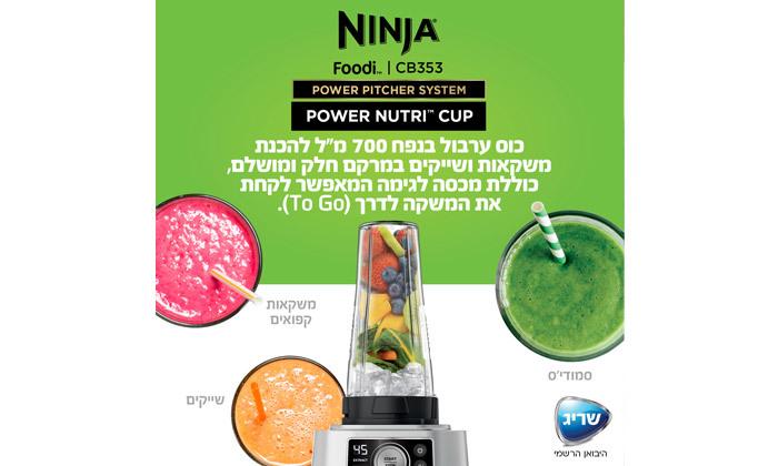 3 נינג'ה בלנדר NINJA POWER PITCHER SYSTEM