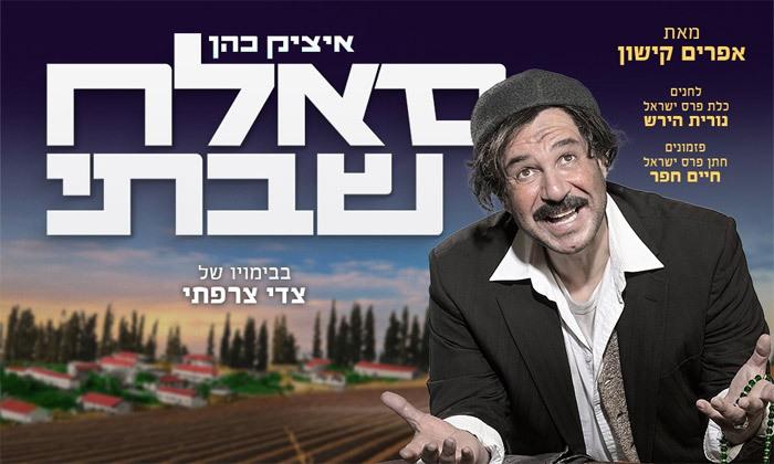 2 כרטיסים למחזמר 'סאלח שבתי' בכיכובו של איציק כהן, מגוון מיקומים