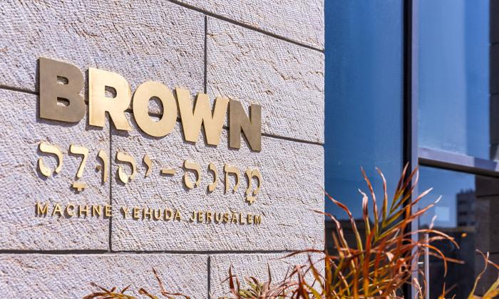 """16 לילה לזוג במלון הבוטיק החדש בראון מחנה יהודה - אופציה לסופ""""ש"""